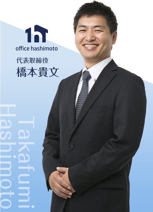 代表取締役:橋本貴文