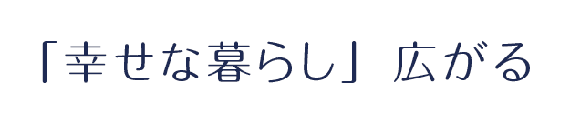 「幸せな暮らし」広がる
