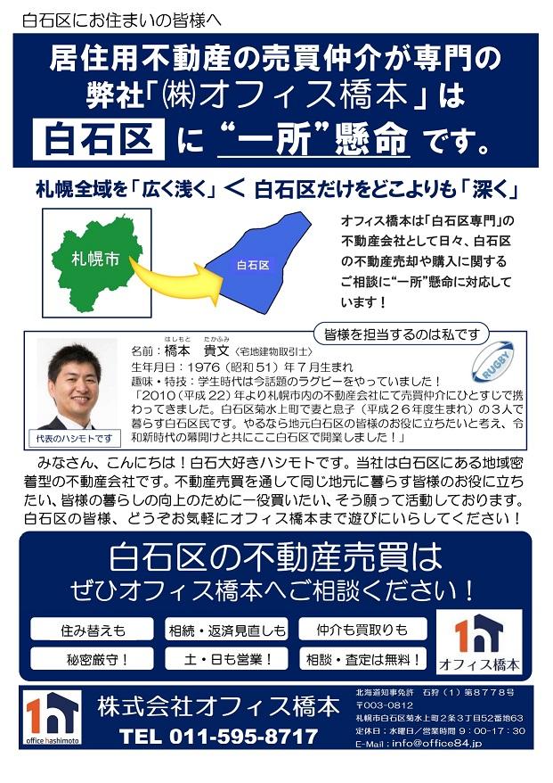 チラシ 白石区専門オフィス橋本